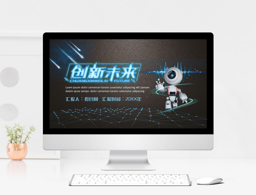 Technology Innovation Future Ppt Template Powerpoint