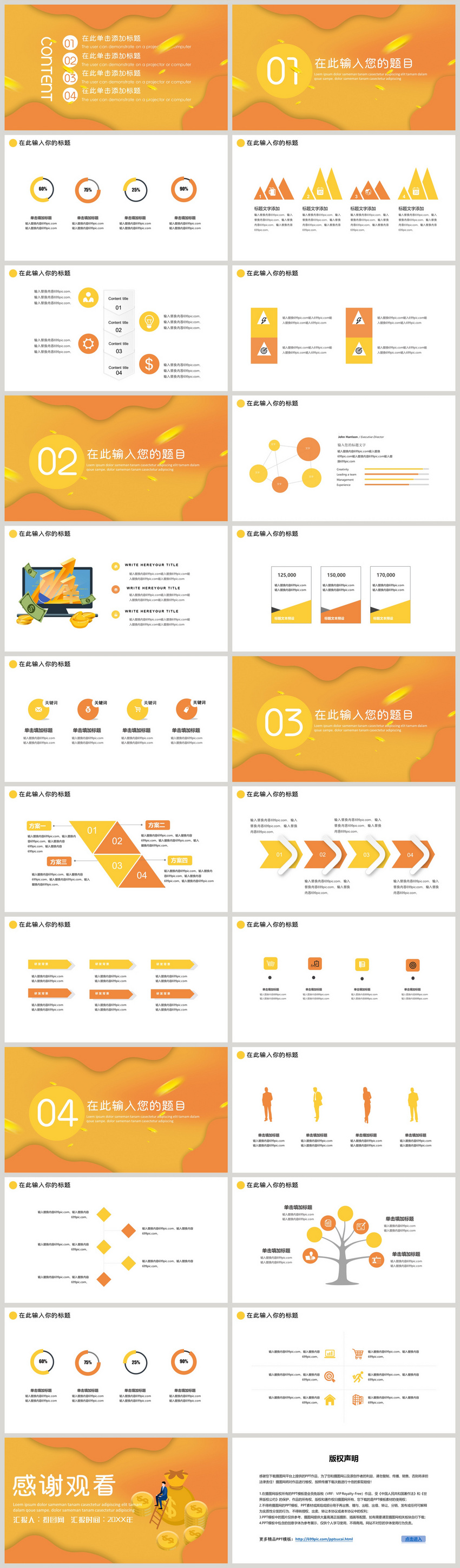 Financial management ppt template powerpoint templete_ppt