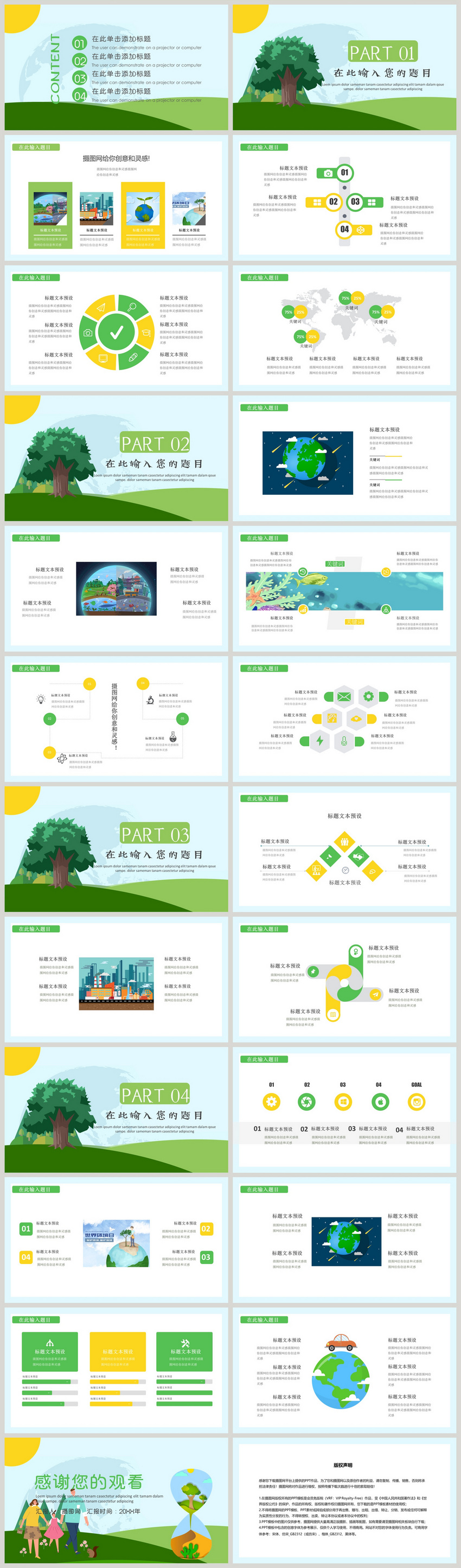 World Environment Day Ppt Template Powerpoint Templete Ppt Free Download 401306149 Lovepik Com