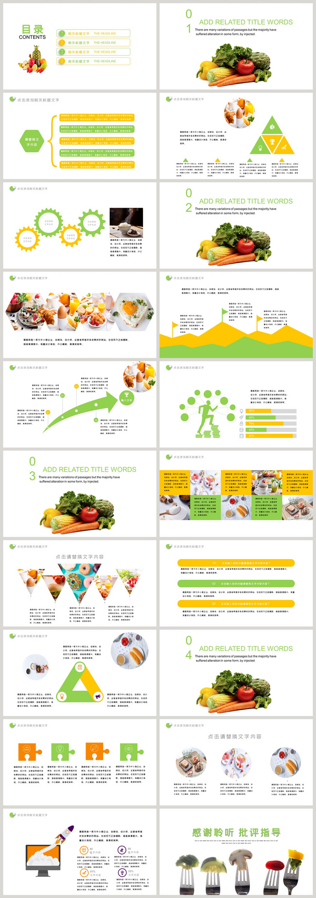 Template Ppt Promosi Makanan Makan Sehat Gambar Unduh Gratis Power Point 401307864 Format Gambar Pptx Lovepik Com