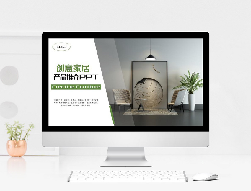 Creative Furniture Product Introduction Ppt Template Powerpoint Templete Ppt Free Download 401314331 Lovepik Com