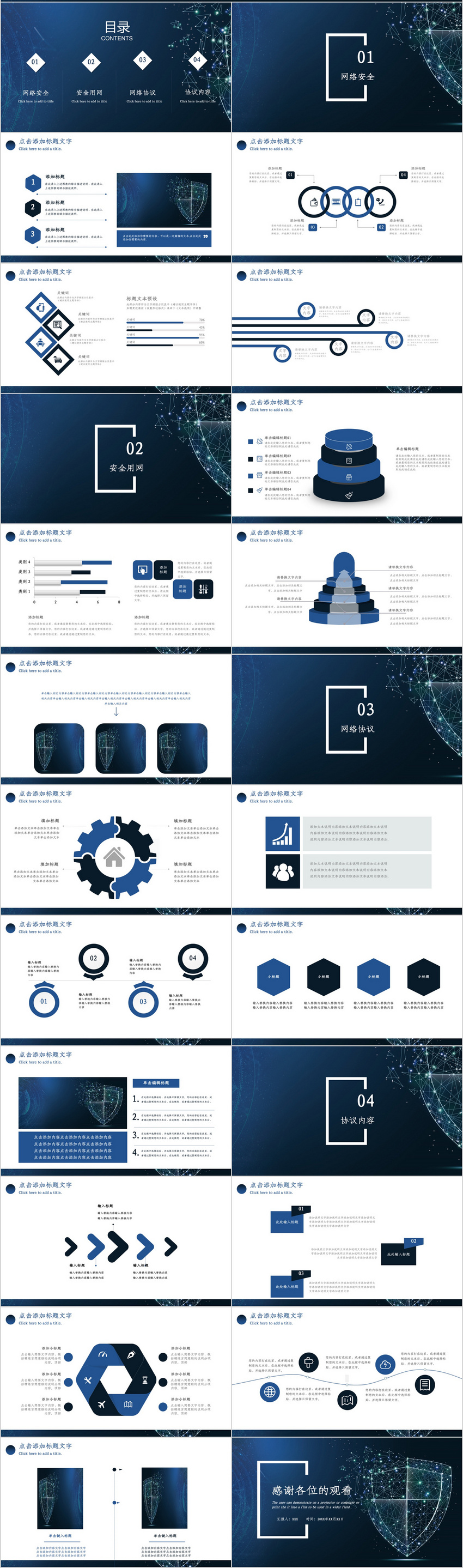 Network security ppt template powerpoint templete_ppt free download