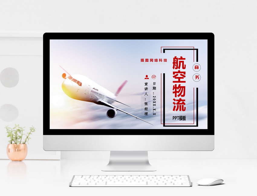 General ppt template for air logistics transportation