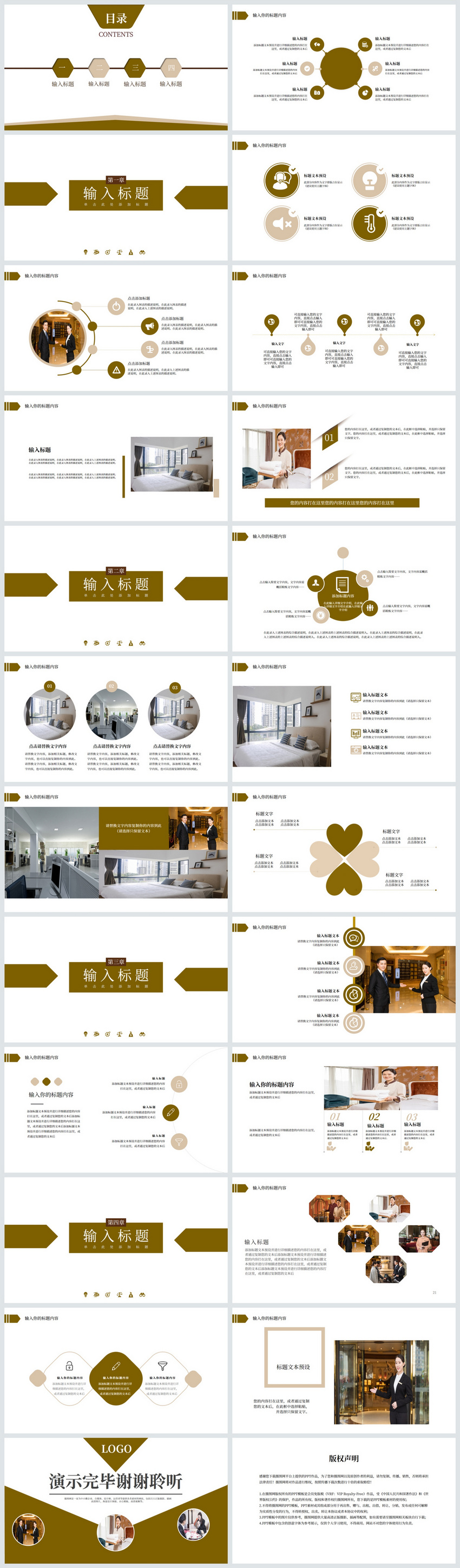 Hotel Management Ppt Template Powerpoint Templete Ppt Free Download 401429940 Lovepik Com