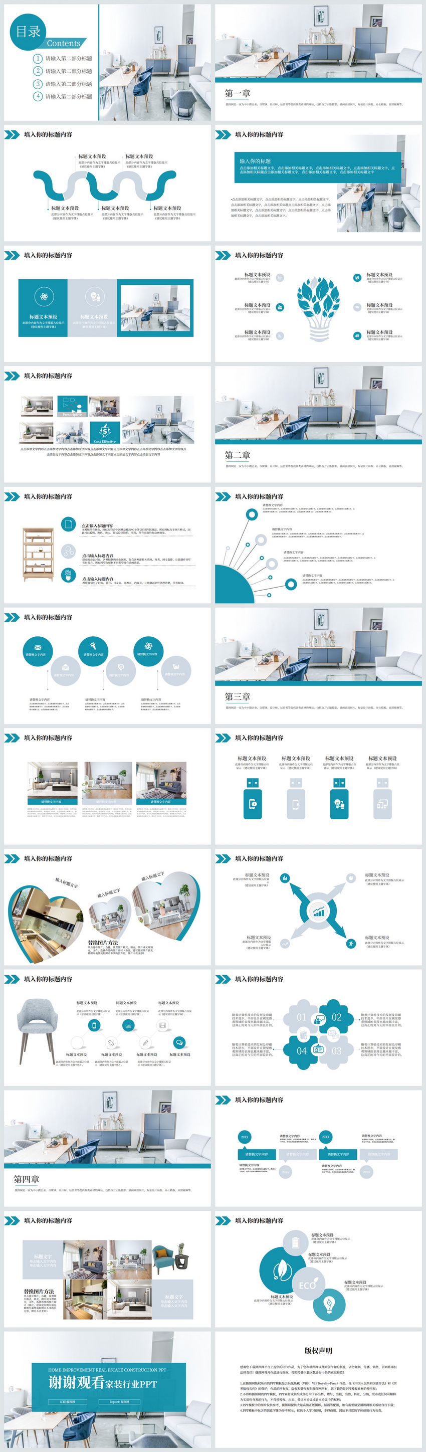 Home Interior Design Renovation Ppt Template Powerpoint Templete Ppt Free Download 401452078 Lovepik Com