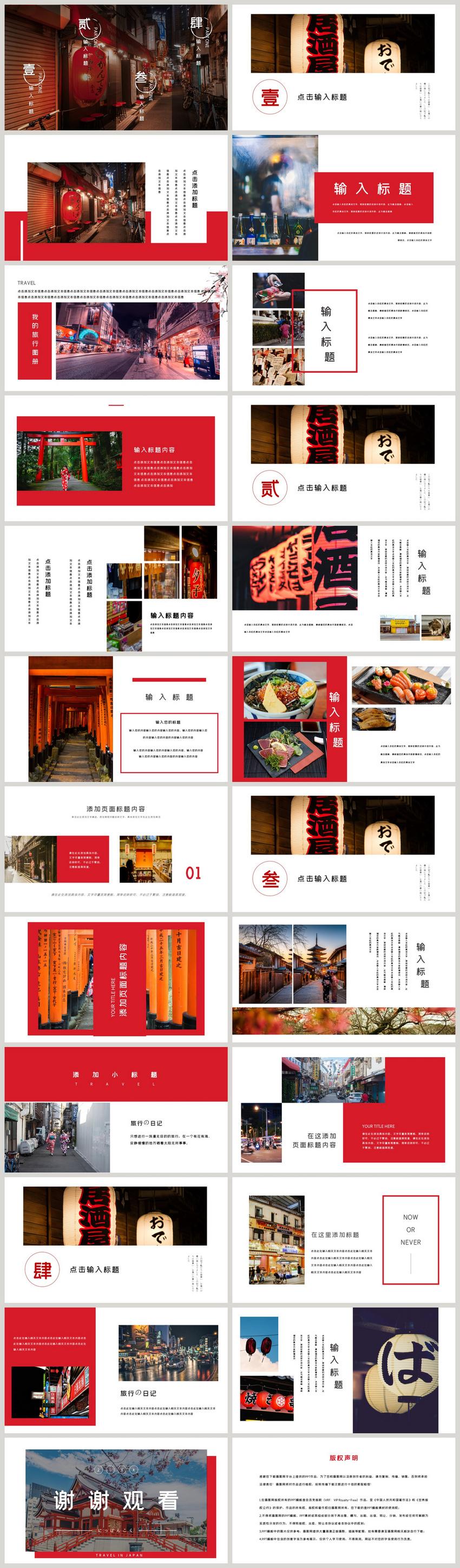 Japan Travel Photo Album Ppt Template Powerpoint Templete Ppt Free Download 401517925 Lovepik Com