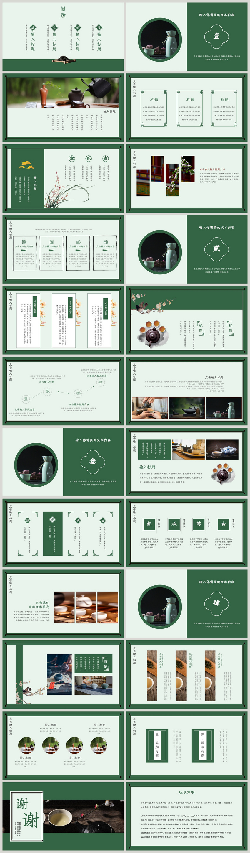 Green Tea Ceremony Promotion Ppt Template Powerpoint Templete Ppt Free Download 401577984 Lovepik Com