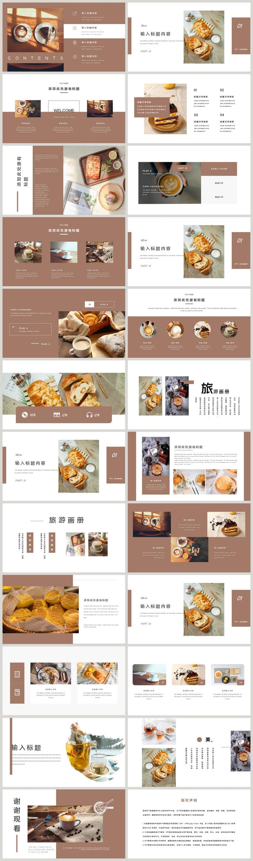 Coffee Dessert Shop Food Album Ppt Template Powerpoint Templete Ppt Free Download 401659334 Lovepik Com