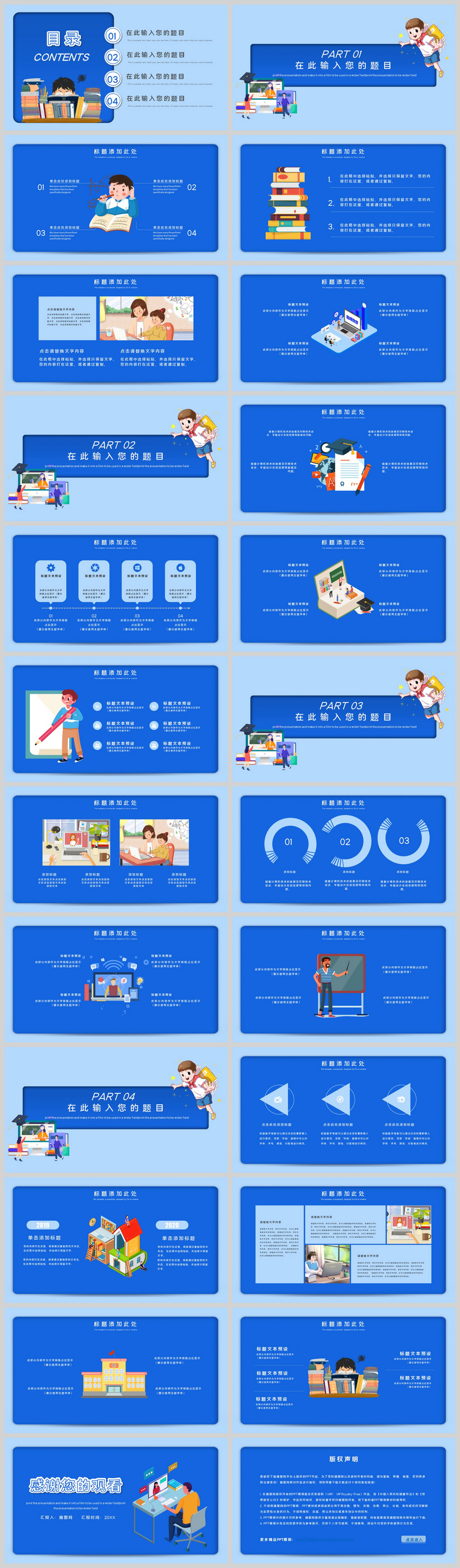 Blue Flat Cartoon Online Education Training Ppt Template Powerpoint Templete Ppt Free Download 401682273 Lovepik Com