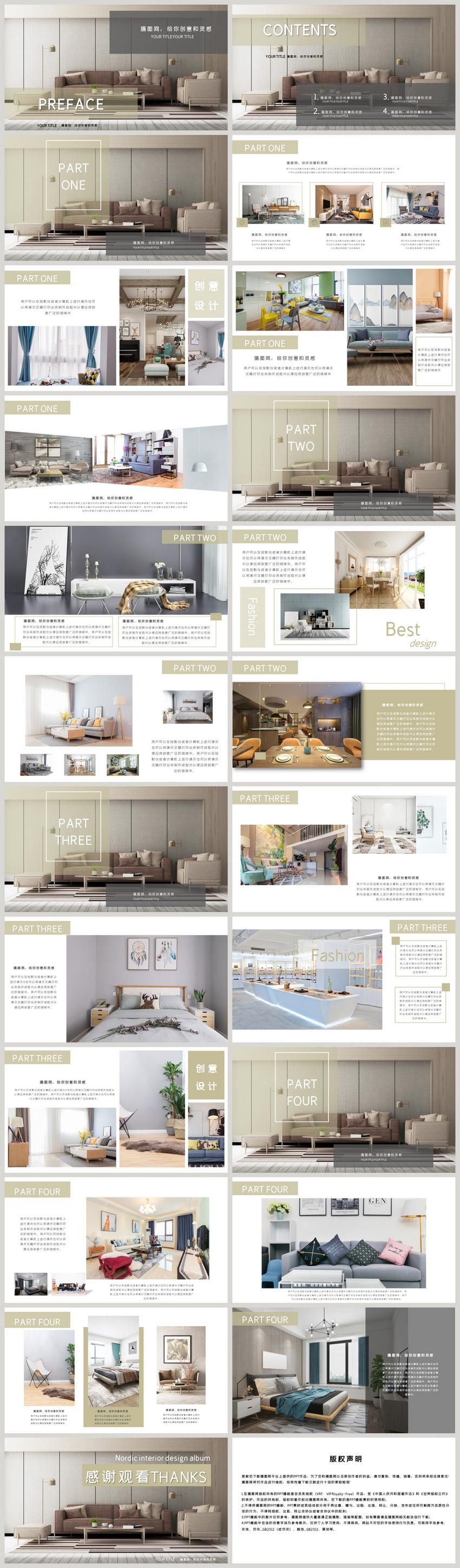 Nordic Style Interior Design Album Ppt Template Powerpoint Templete Ppt Free Download 401693699 Lovepik Com