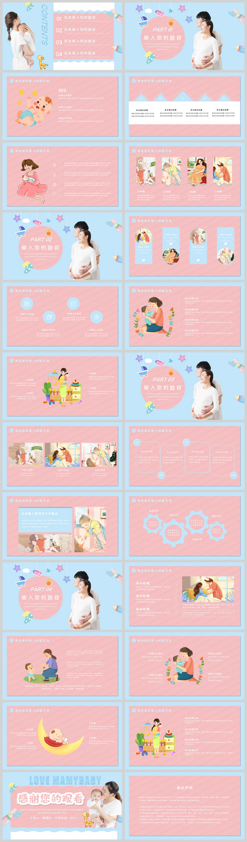 Pink Baby Education Ppt Template Powerpoint Templete Ppt Free Download 401732158 Lovepik Com