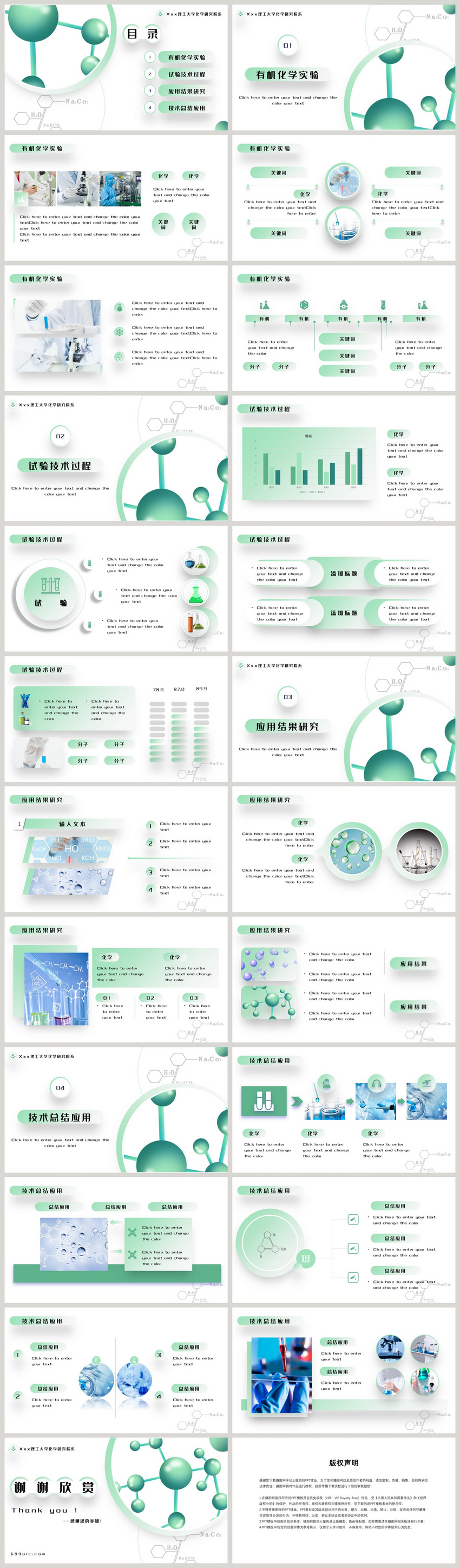 Green Simple Organic Chemistry Academic Research Ppt Template Powerpoint Templete Ppt Free Download 401739719 Lovepik Com
