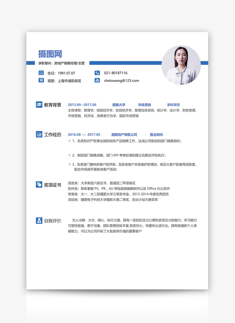 Real estate resume template word template_word free download ...