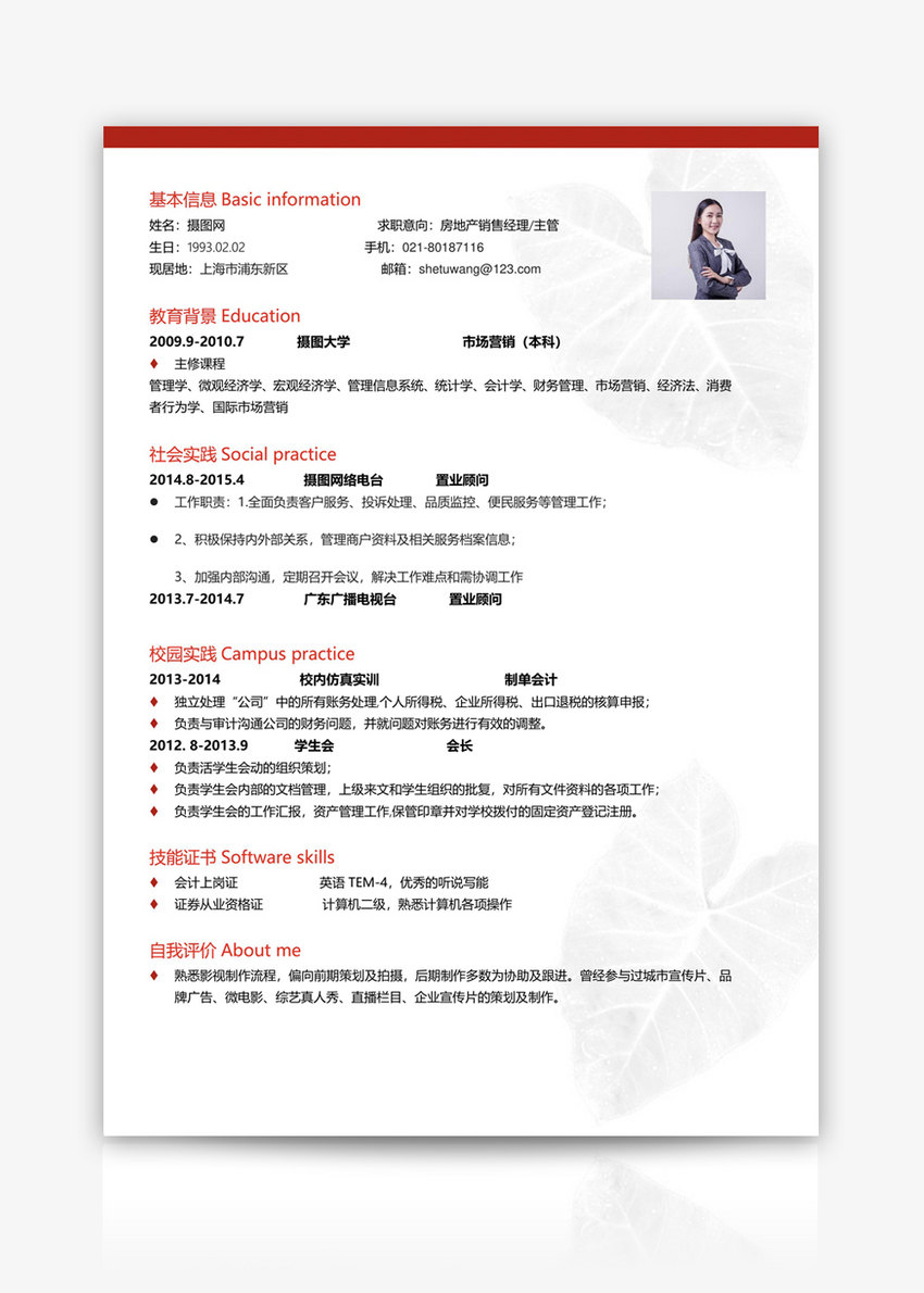 Resumes Template Of Real Estate Sales Manager Word Template Word