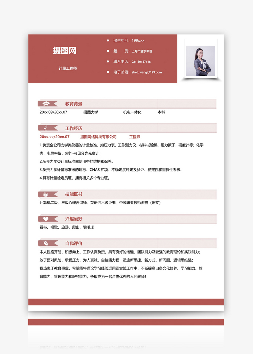biographical template for metrology engineer word template word free