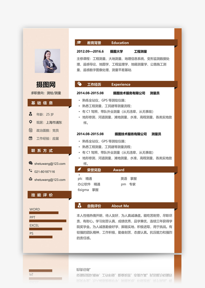 biographical template for engineering survey word template word free