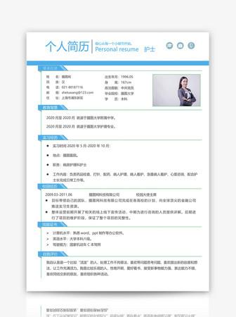 Nursing Resume Template Word from img.lovepik.com