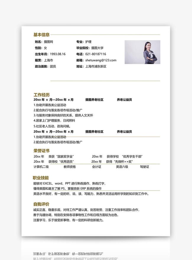 Nursing Resume Template Word Template Word Free Download 400115493 Doc File Lovepik Com