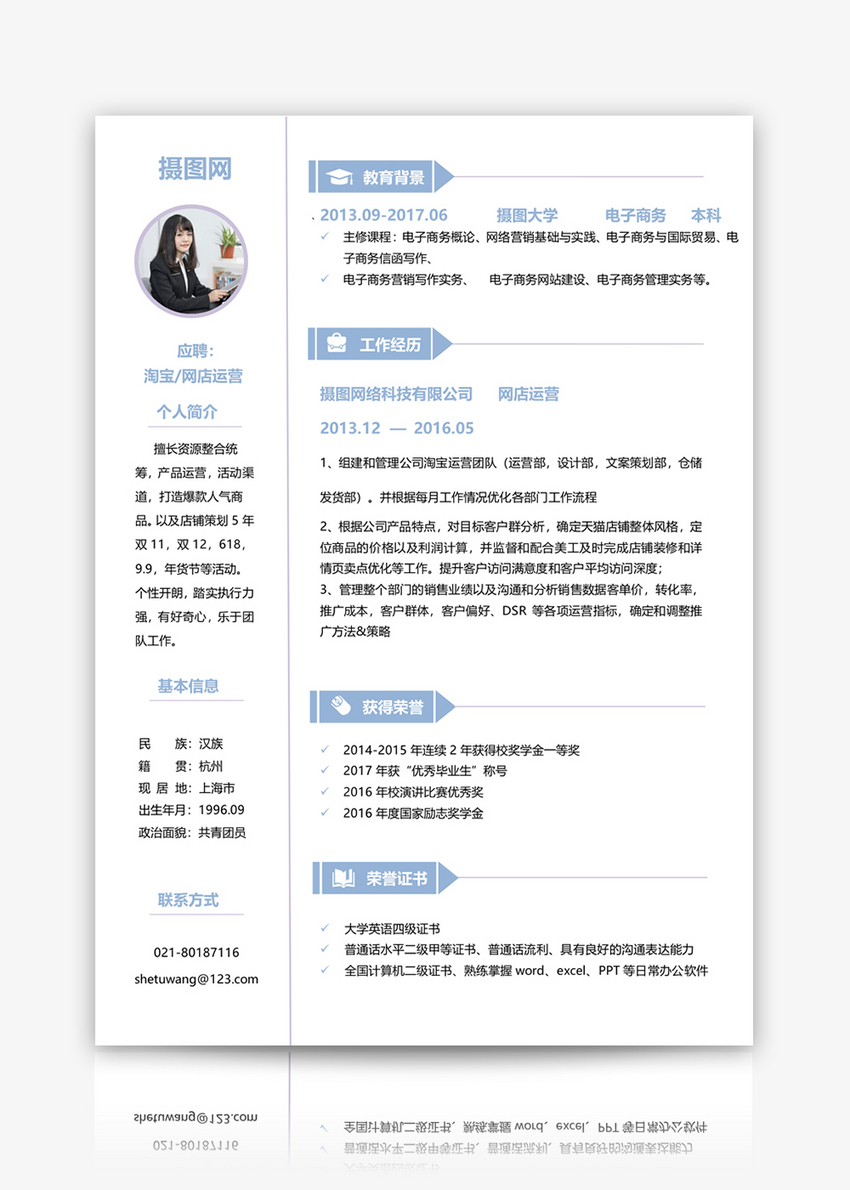 Word resume template for online store business word templateword word resume template for online store business friedricerecipe Gallery