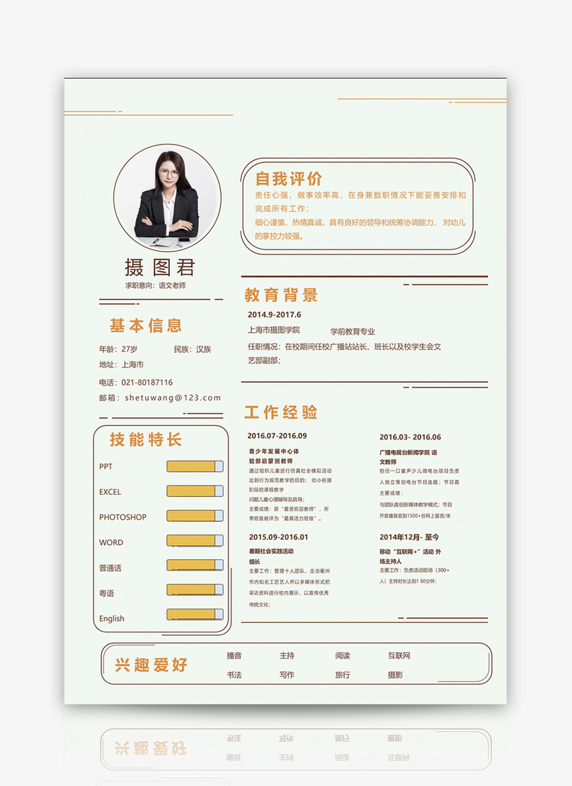Chinese Teachers Resume Template Word Template Word Free Download 400133036 Docx File Lovepik Com