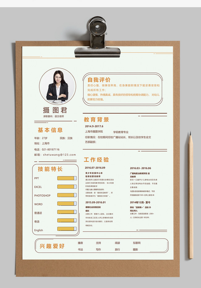 Chinese Resume Template from img.lovepik.com