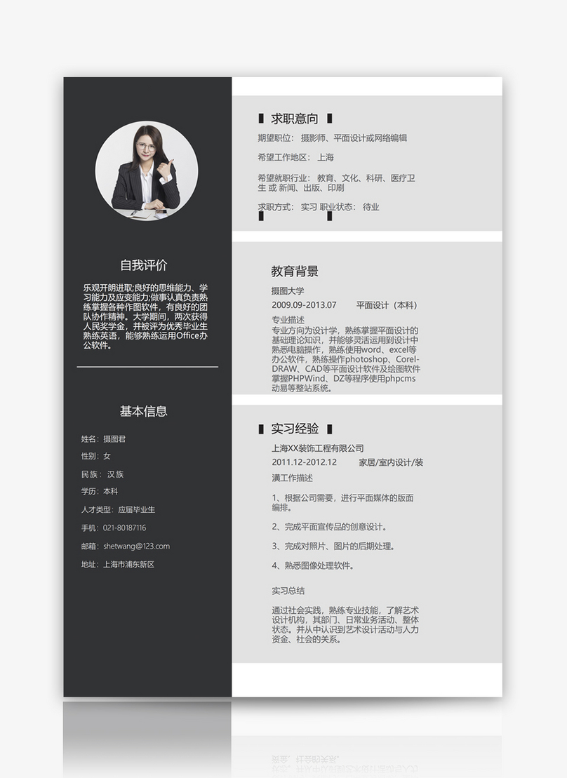 Graphic design resume template word template_word free ...