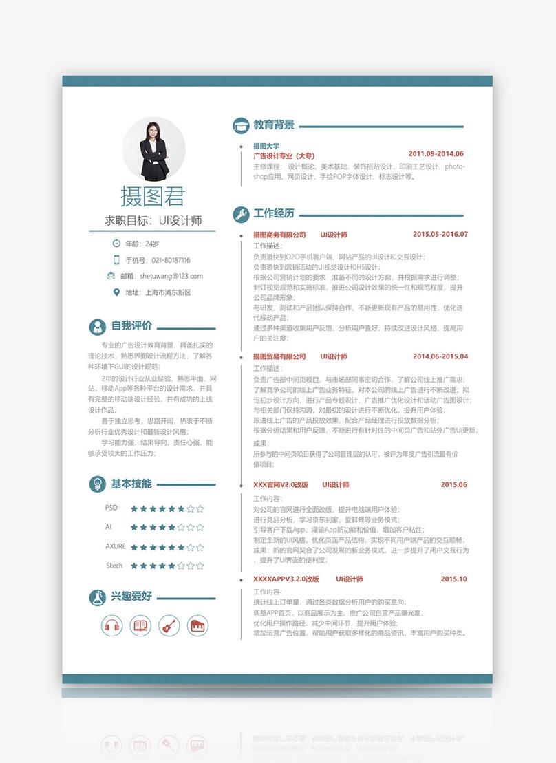 ui designer resume template