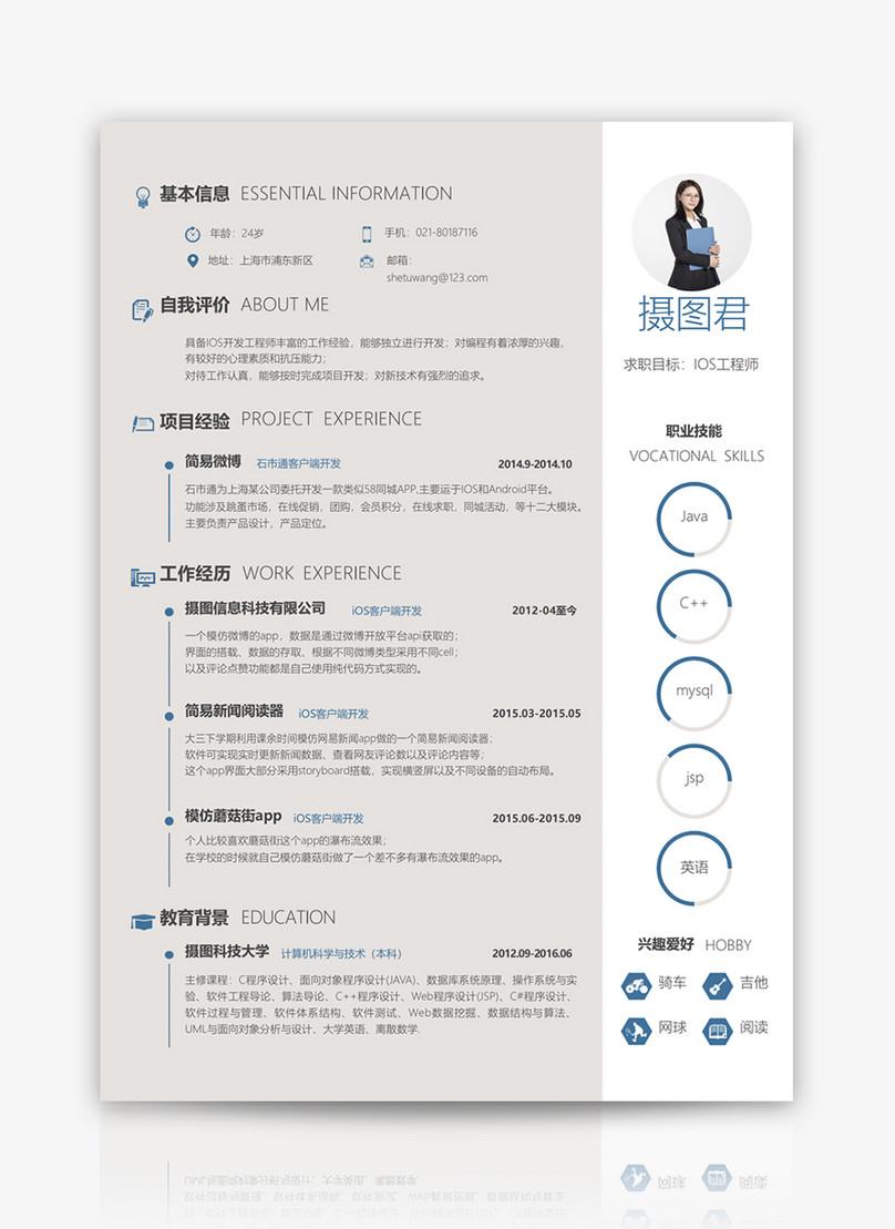 Ios engineer resume template word template_word free