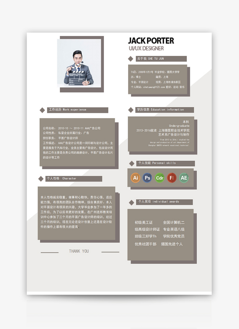 Graphic Design Personal Resume Word Template Word Template Word
