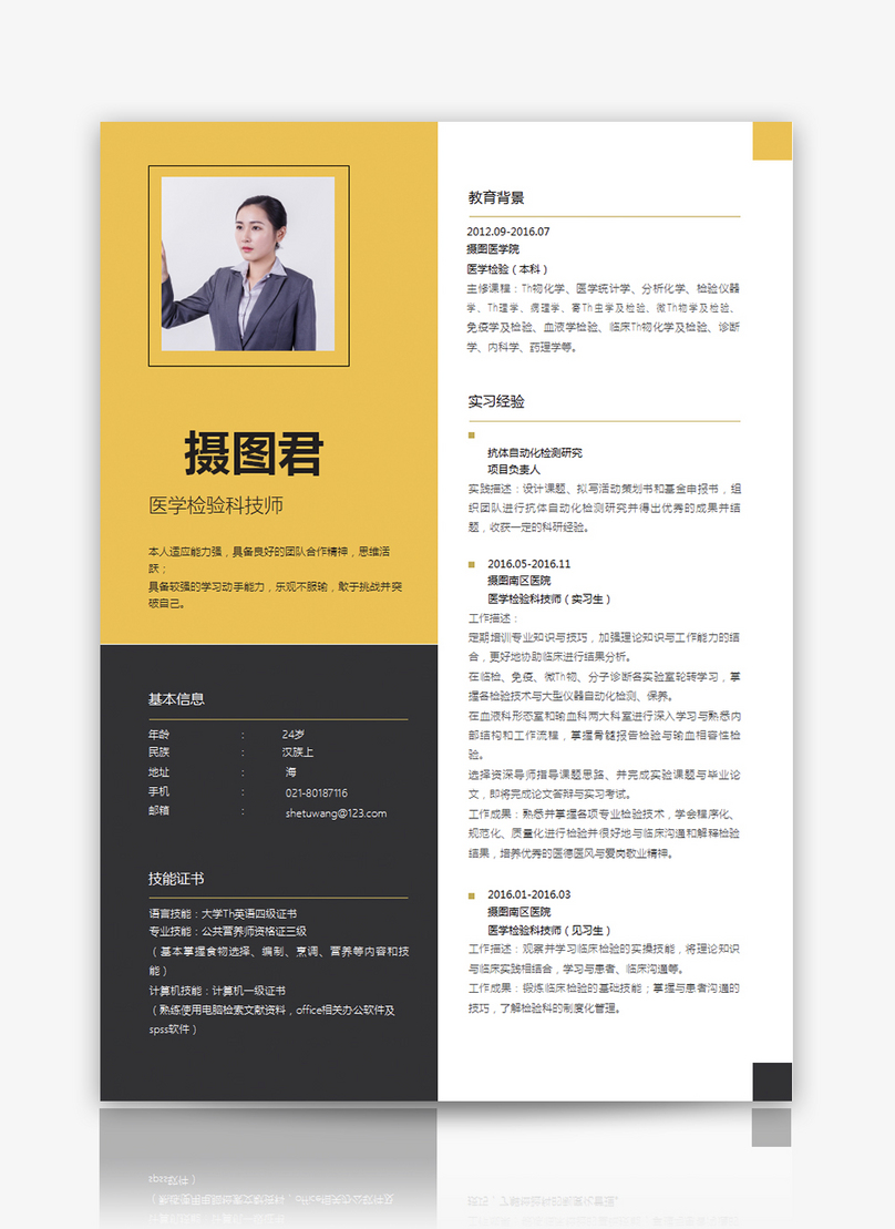 Medical Job Search Resume Word Template Word Template Word Free
