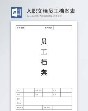 New Employee Entry Doent Staff File Table Word Template Image