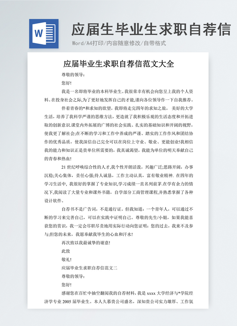 Copy Of Recommendation Letter from img.lovepik.com
