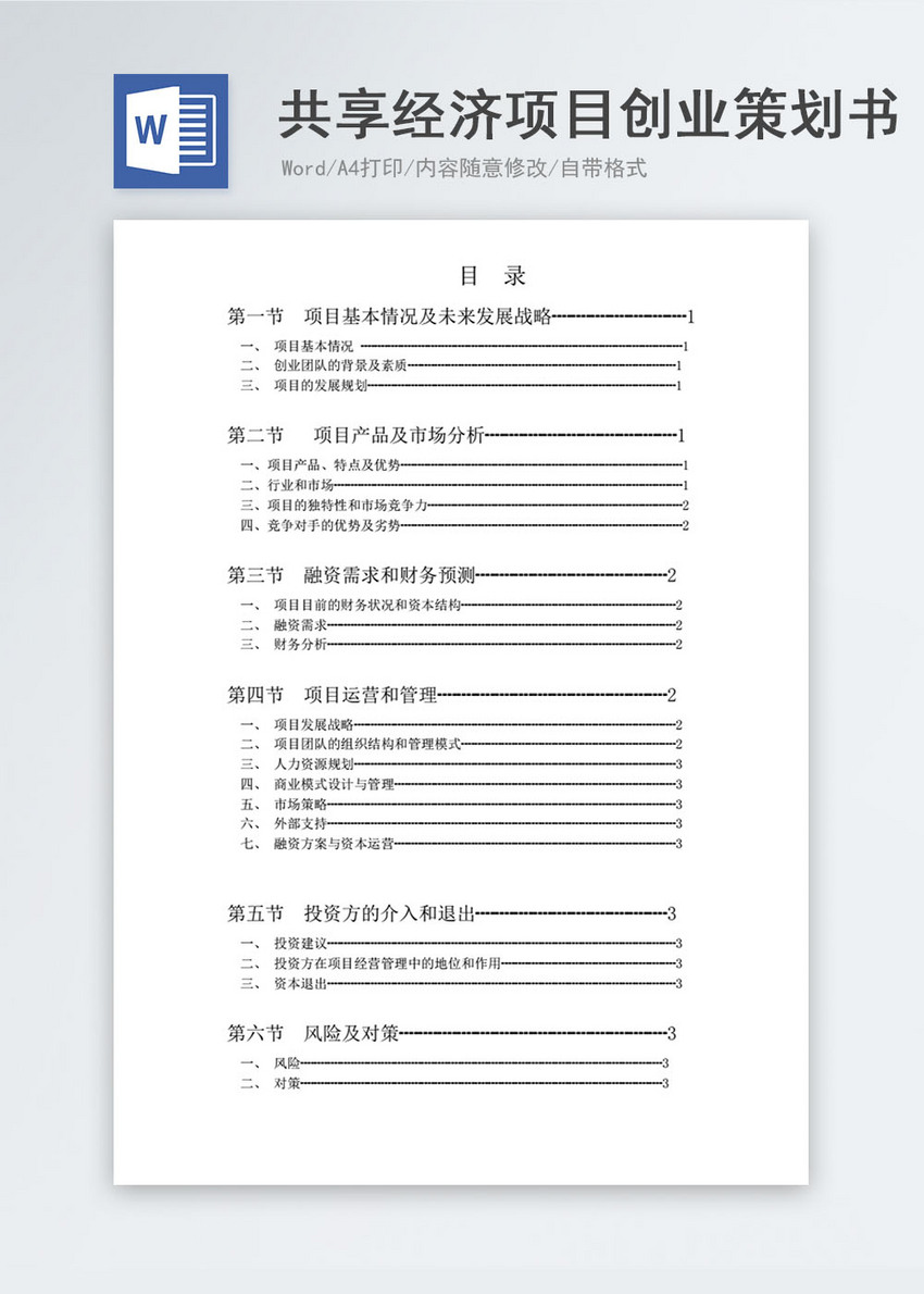 word document template for sharing economic project business pla