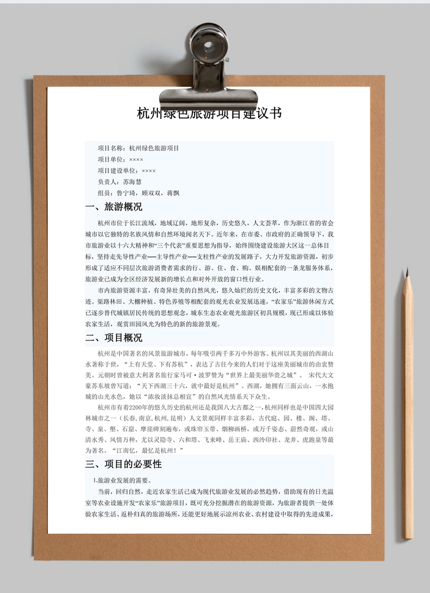 hangzhou green tourism project proposal word template
