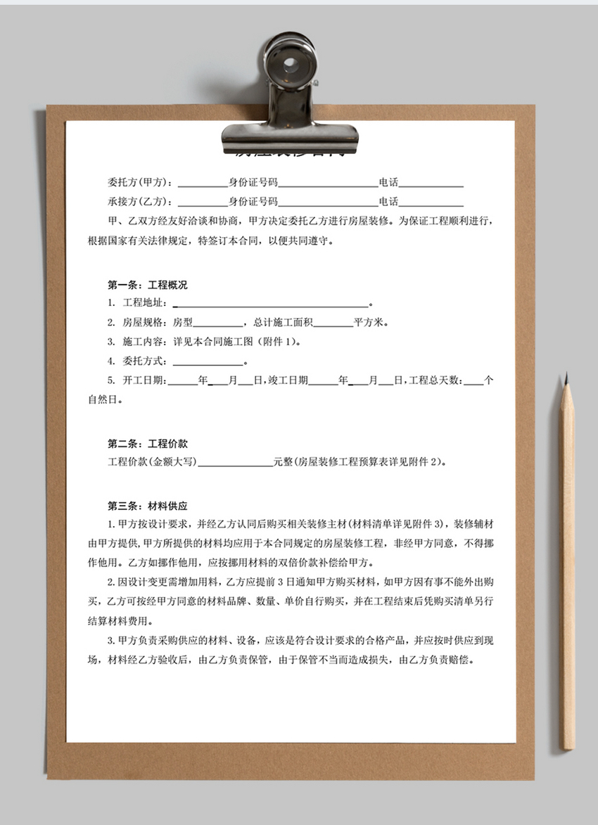 house decoration contract agreement format word template