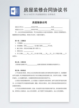 Word Template Doc from img.lovepik.com
