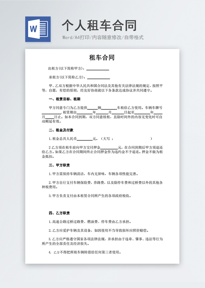 personal car rental contract drafting word template word