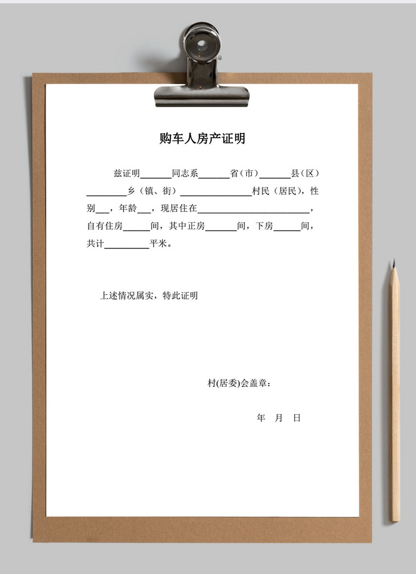 Car Buyers Real Estate Certificate Word Template Word Templateword