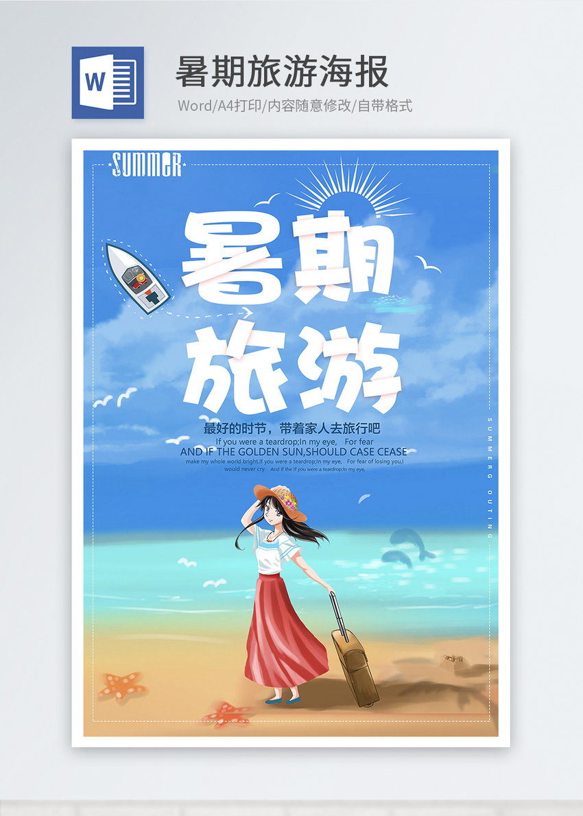summer travel word posters word template word free download