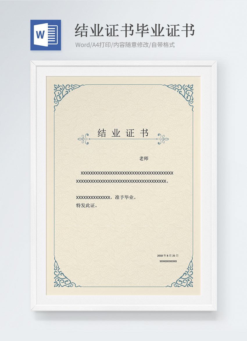 Certificate Of Completion Word Template Resume 400629192mlovepik