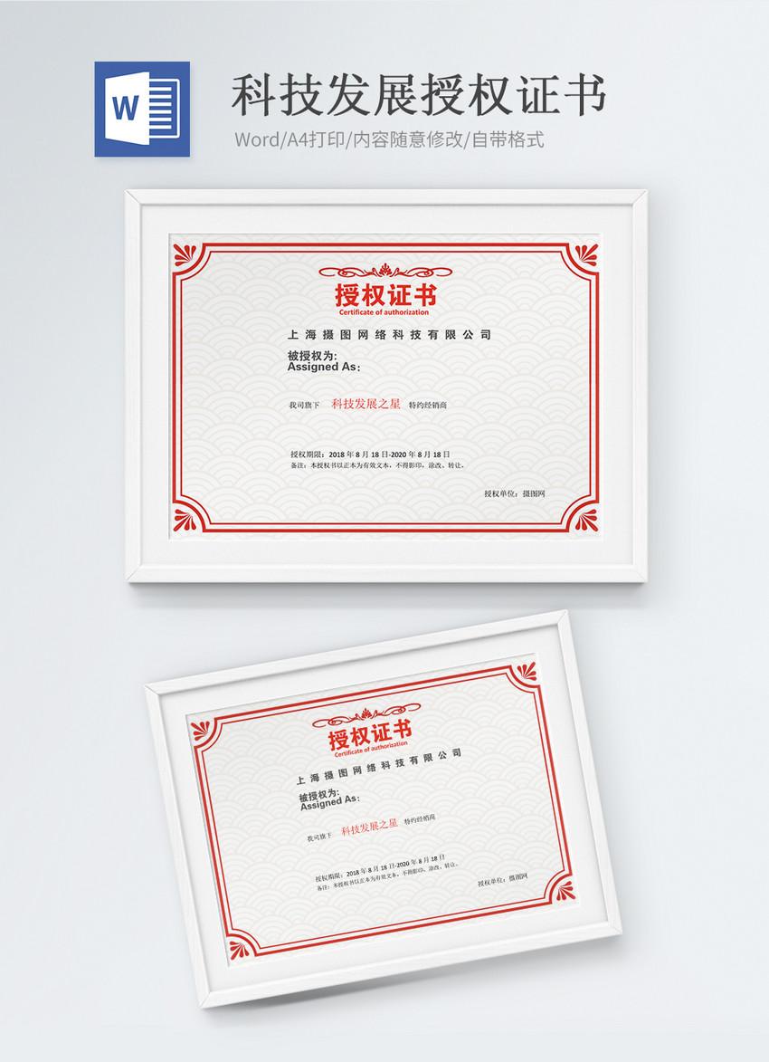 Dealer License Certificate Word Template Word Templateword Free