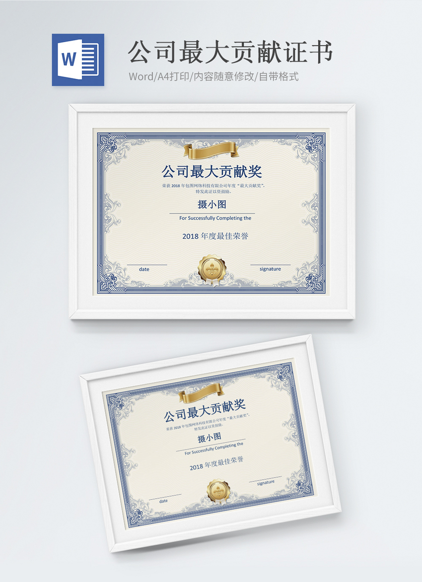 Contribution Award Honorary Certificate Word Template Word