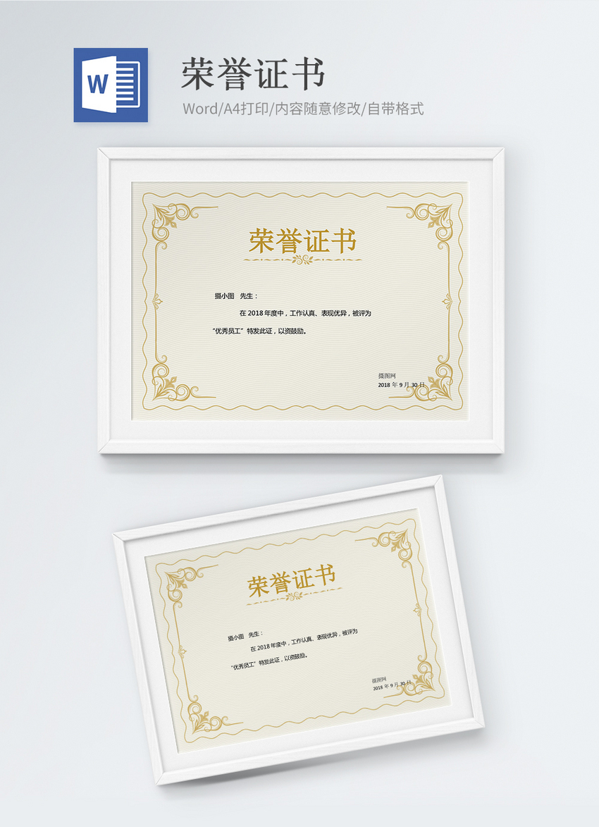 excellent staff honorary certificate word template