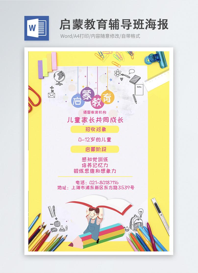 Poster Kata Pendidikan Anak Usia Dini Gambar Unduh Gratis