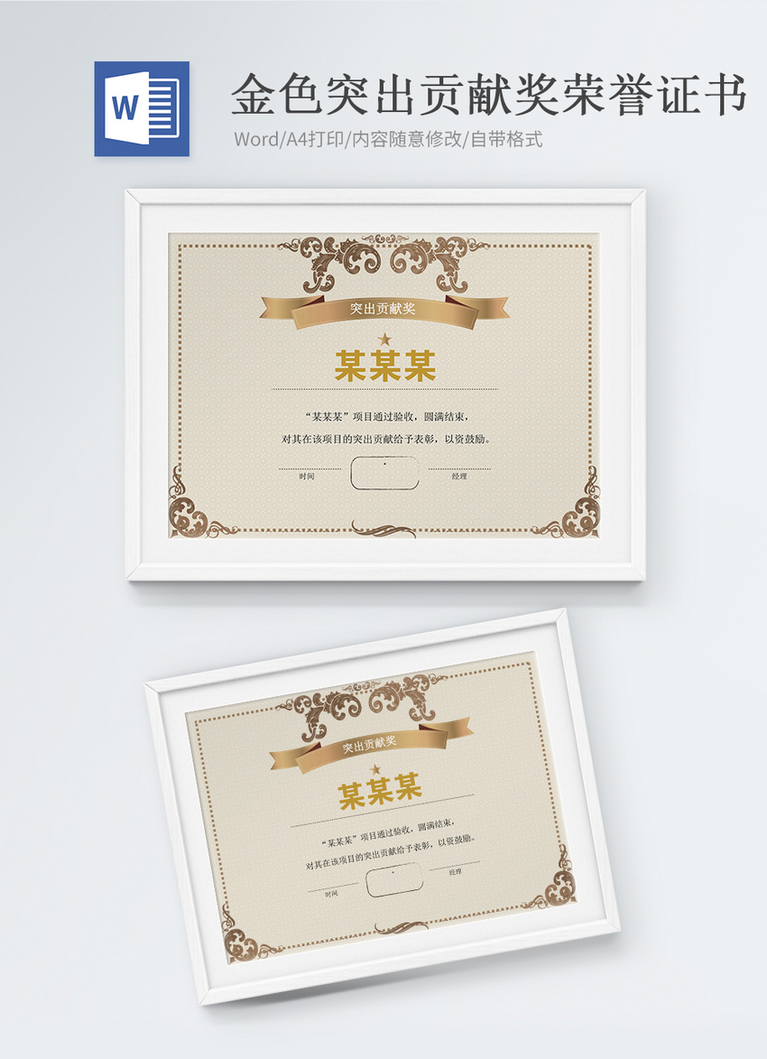 Outstanding Contribution Award Certificate Word Template Word