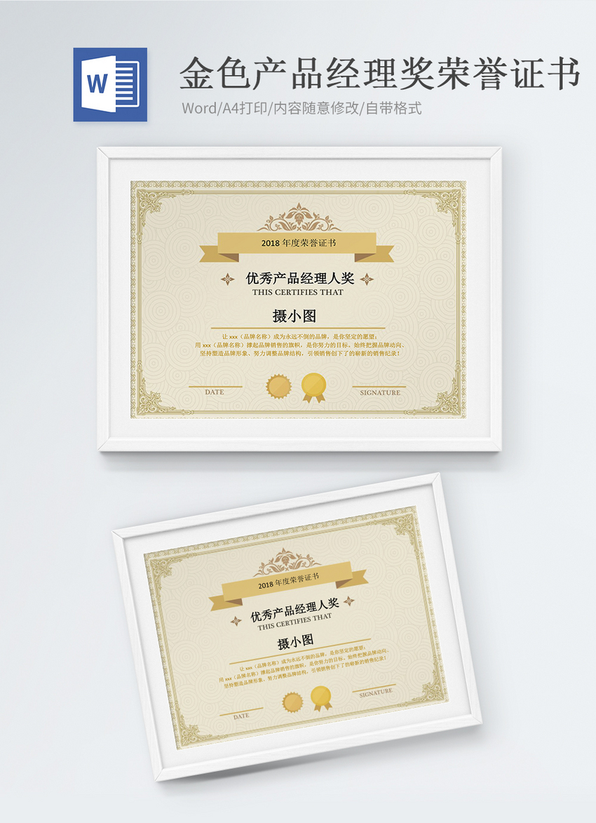 product manager honorary certificate word template