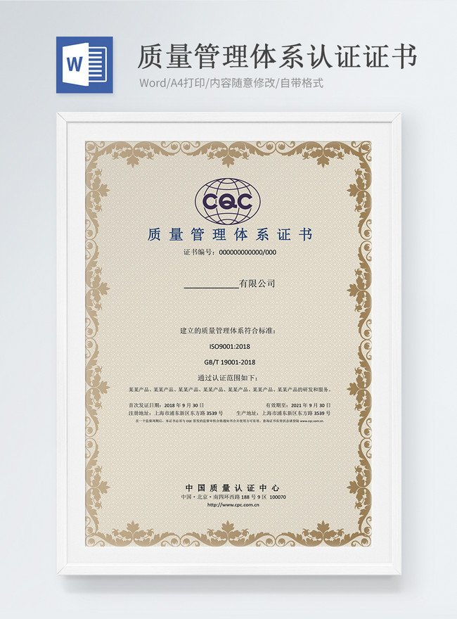 Certificate Of Quality Template from img.lovepik.com