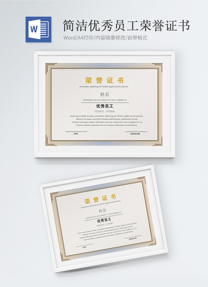 Excellent Staff Honorary Certificate Word Template Word