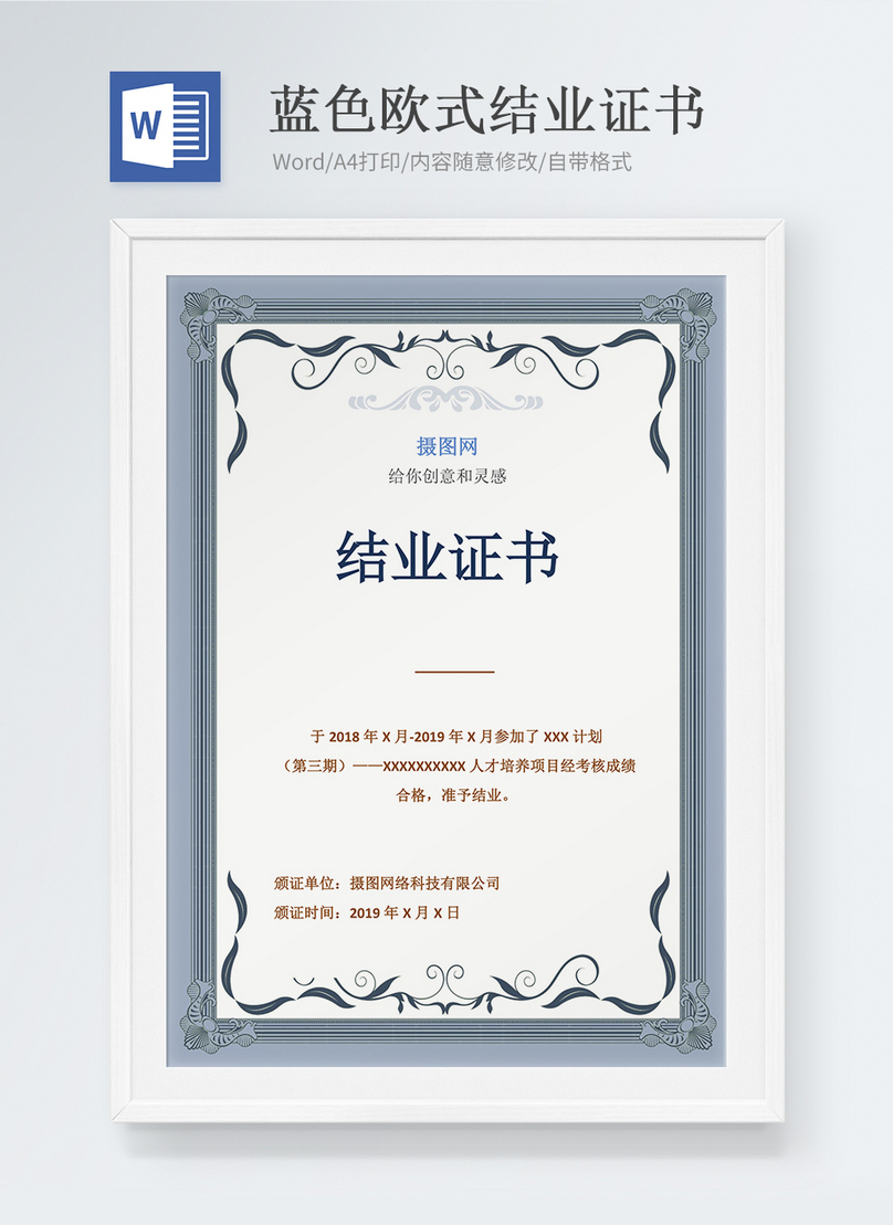 Certificate Of Completion Word Template Word Templateword Free