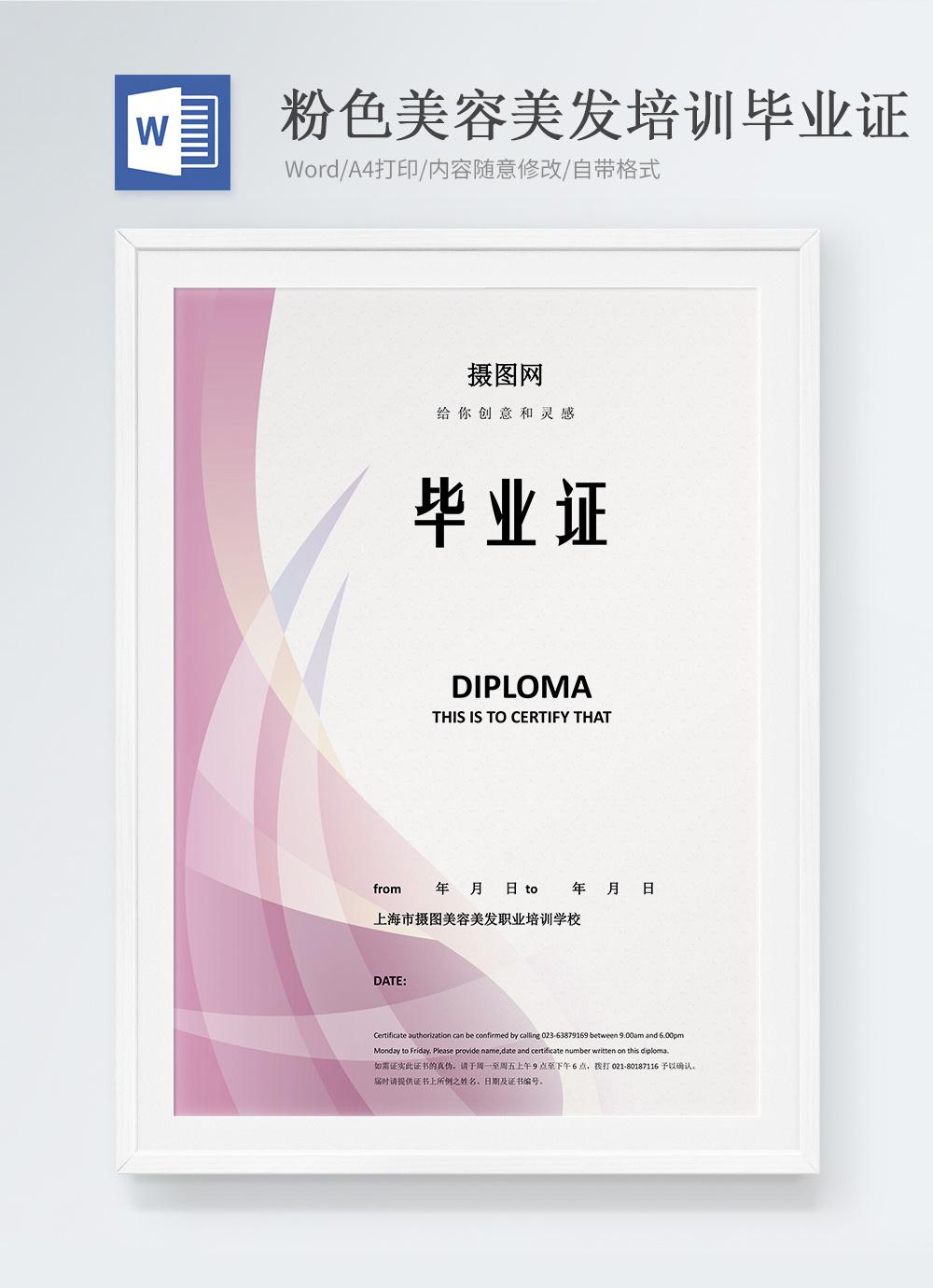 Salun Kecantikan Latihan Sijil Tamat Pengajian Ppt Template Gambar Unduh Gratis Imej 400825391 Format Doc My Lovepik Com